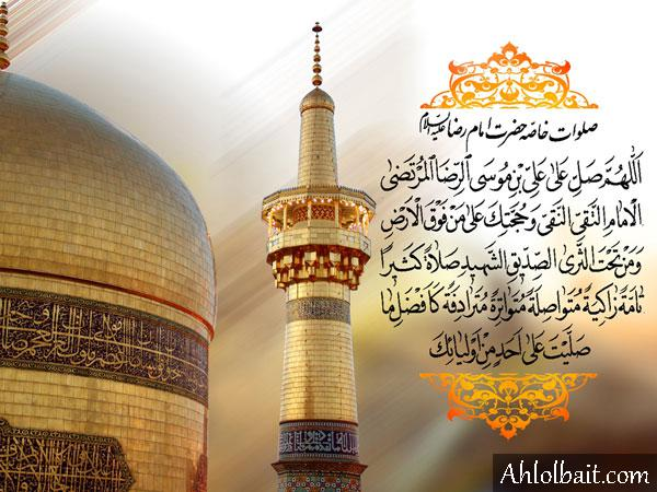 Maula Ali Shrine Wallpaper: Dome Shrine Of Imam Ali Ibni